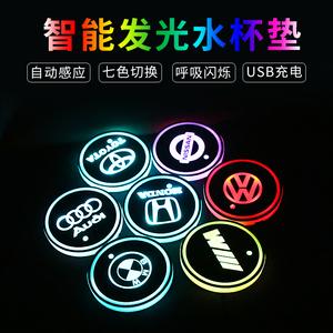 汽车LED发光水杯垫防滑垫门槽垫车载内饰改装氛围灯