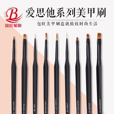 包旺美甲笔刷工具套装木的进口尼龙毛底胶封层平头光疗半圆彩绘笔