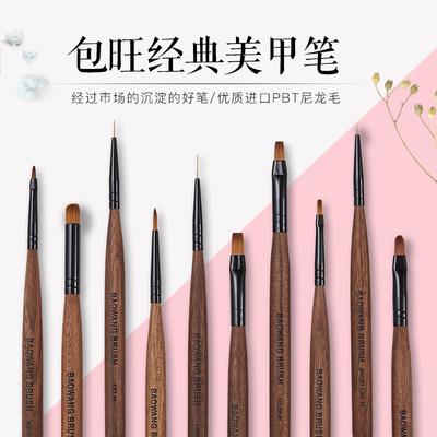 10支美甲笔刷工具套装胡桃木本色底胶封层色胶圆头平口彩绘格纹笔