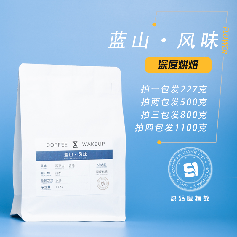 Ye coffee with blue mountain flavor and water washing Office