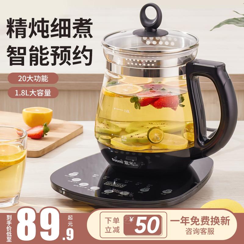 索米多功能养生壶全自动玻璃小型煮茶器办公室家用电热烧水花茶壶