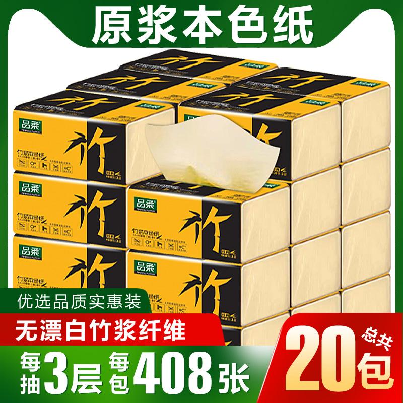 10-28新券品柔原浆本色婴儿家用竹浆家庭抽纸