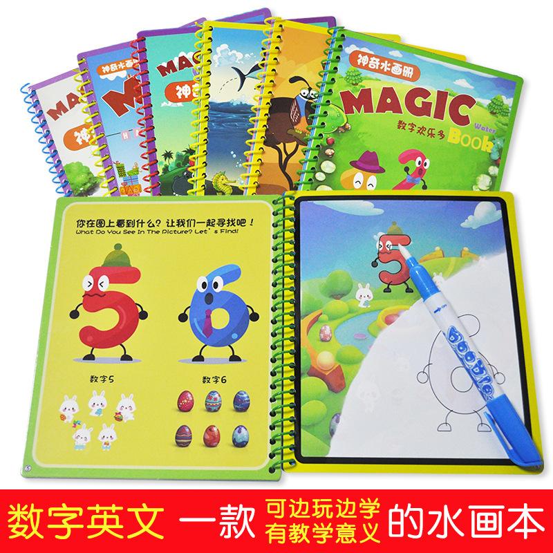 儿童魔法画画本清水涂鸦反复使用幼儿涂色本宝宝绘画本神奇水画本