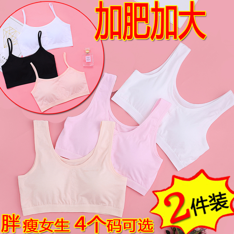 Girl students brassiere of little singer group, large size pure cotton underwear, small vest for middle and large girls in summer thin development period