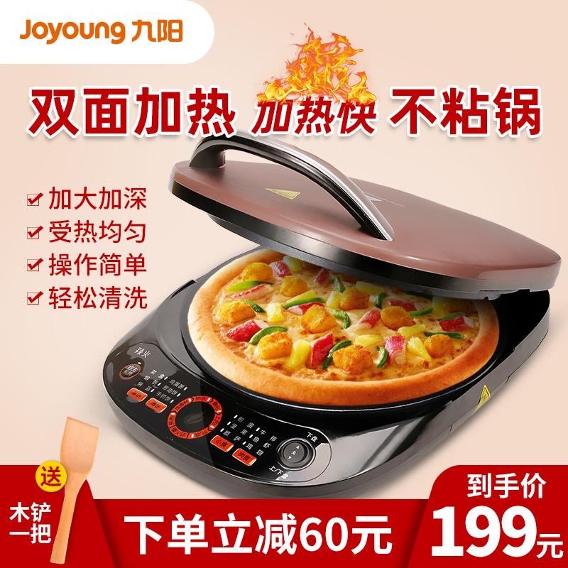 九阳家用双面加热电煎锅煎饼电饼铛