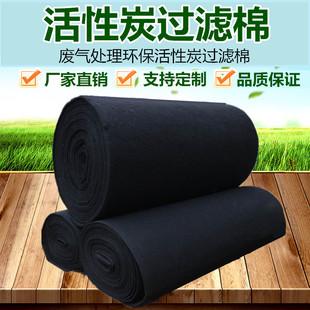 。活性炭过滤棉空气净化纤维棉过滤网除异味uv光氧环保箱活性炭棉