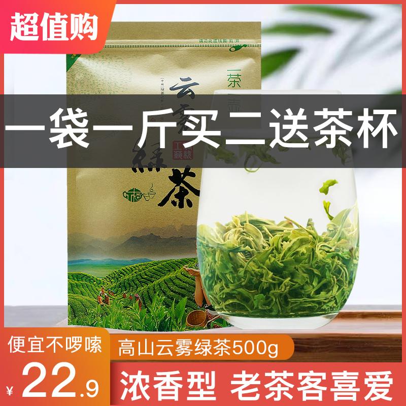 高山云雾绿茶特级浓香型2019新茶500g袋装春茶-英山云雾茶(星火茶业特价区仅售22.9元)