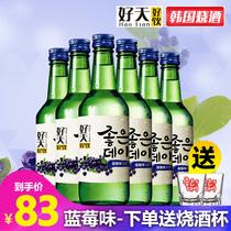 韩国原装进口好天好饮果味烧酒蓝莓味清酒13.5度360ml6瓶整箱装