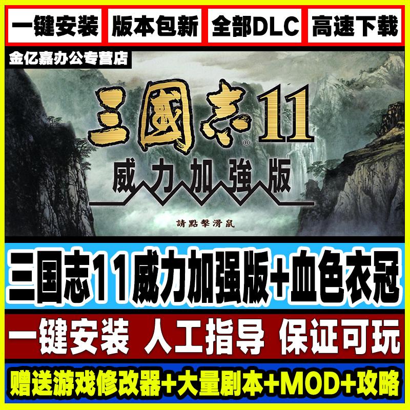 三国志11PK威力加强版/血色衣冠5.0+华夏风云 支持WIN10 送修改器+剧本MOD 一键安装 中文完整版 可修改武将