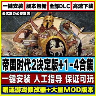 帝国时代2决定版 帝国时代4/3/2/1 全DLC 高清中文版 可联机全战役征服者送修改器+MOD+地图 PC单机电脑游戏