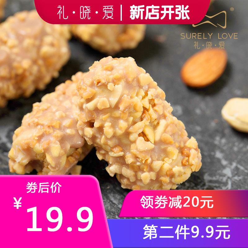 礼晓爱网红零食小吃坚果谷物棒干果花生酥糖喜糖散装批发休闲食品图片
