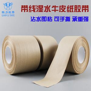 联力胶带夹筋湿水牛皮纸纤维线胶带