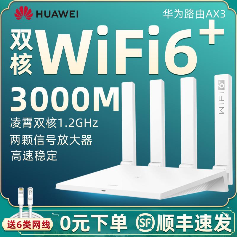 [顺丰]华为wifi6无线路由器AX3 移动联通定制 千兆端口家用穿墙王大功率高速穿墙3000M双频5G光纤mesh游戏