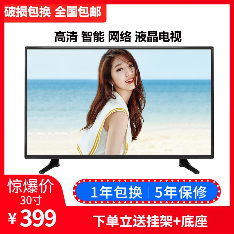 寸液晶电视机42小型高清302826242221智能Wifi寸32长虹云