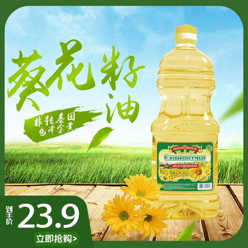 Russian house imported sunflower seed oil primary press non transgenic 1L small barrel smokeless edible oil
