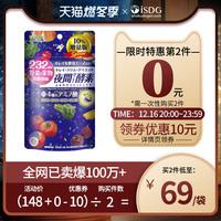 ISDG Япония импортировала ночные ферменты 232 видов растений фрукты и овощи фрукты Xiaosu без желе сливы оригинал Добавочная загрузка