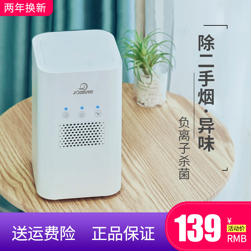 Mini air purifier small desktop office formaldehyde remover second hand smoke purifier in household bedroom