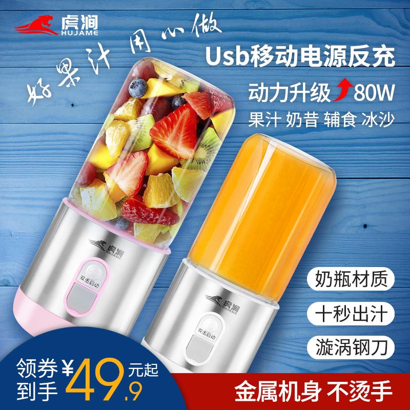 虎涧便携式榨汁机家用水果小型充电迷你炸果汁机学生自动榨汁杯
