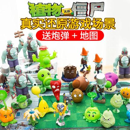 。正版植物大战疆尸2儿童软胶玩具花园战争3可以发射大疆尸男孩玩