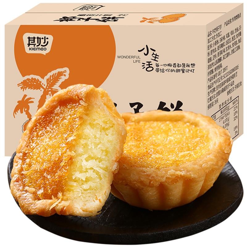 各地选美食特产小吃零食全国的特色地方椰子饼干整箱早餐糕点