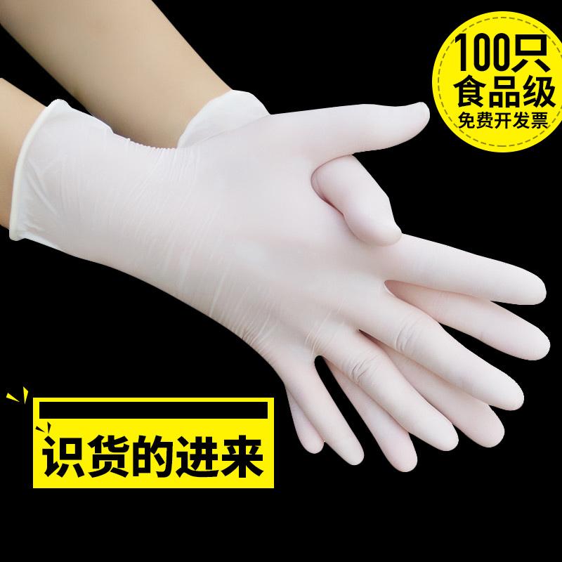 食品一次性乳胶手套橡胶餐饮劳保烘焙防水塑胶丁腈晴加厚塑料批发