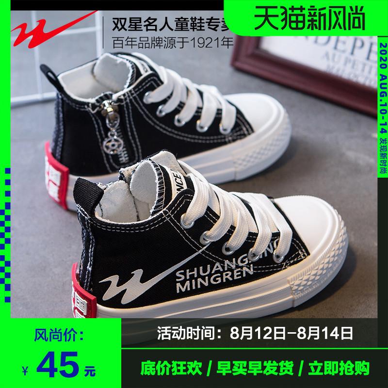 双星2020秋款新款儿童高帮帆布鞋男童鞋子女童布鞋板鞋潮中童球鞋