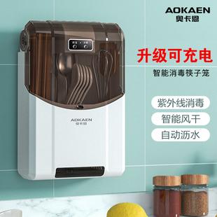 奥卡恩智能筷子消毒机家用厨房小型筷笼壁挂式免打孔筷子筒烘干器