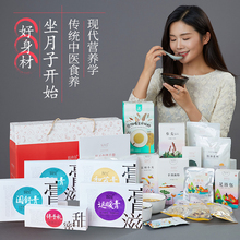 Yushang your luxurious 42 day meal recipe package 30 day ingredients Xiaochan biochemical soup postpartum