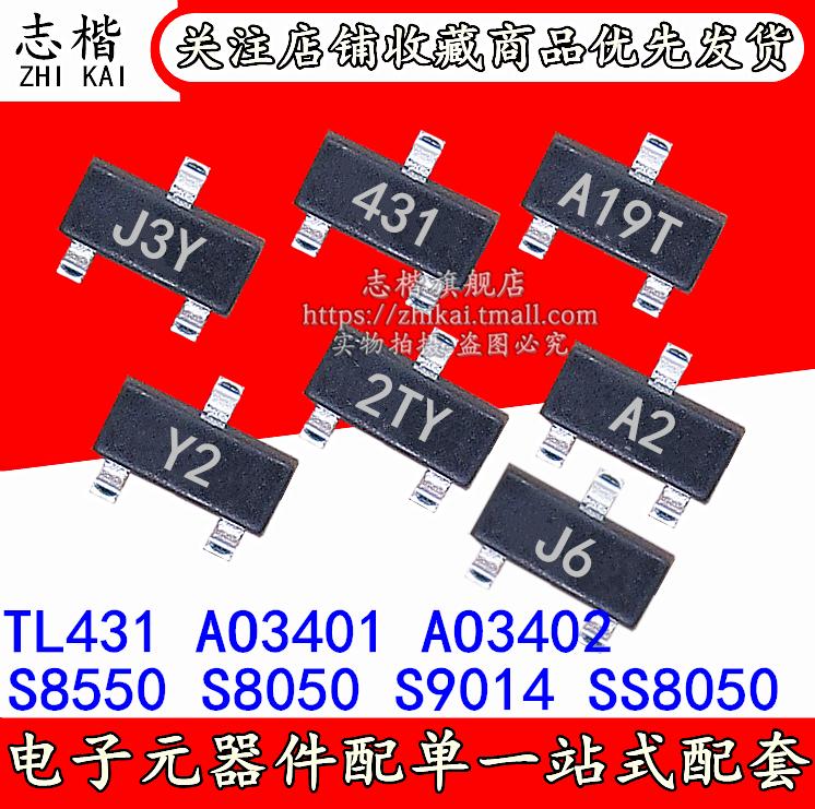 SMD triode s8550 8050 9014 ss8050 TL431 ao3401 ao3402 SOT-23
