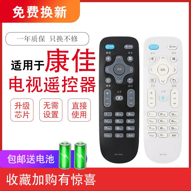 康佳液晶电视遥控器 KK-Y378 KK-Y378A LED39K35A 43K35A 55K35U