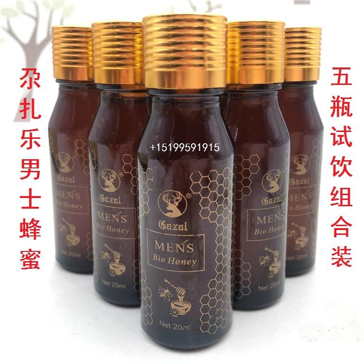 新疆特色和田正品尕扎乐蜂蜜 试饮五瓶装包邮 男士营养蜂蜜20m/瓶