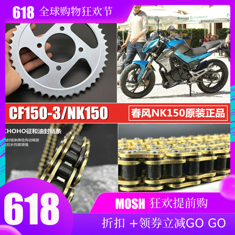 3 motorcycle oil seal chain gear is suitable for Chunfeng cf150 nk150 sprocket three piece set front and rear teeth plate