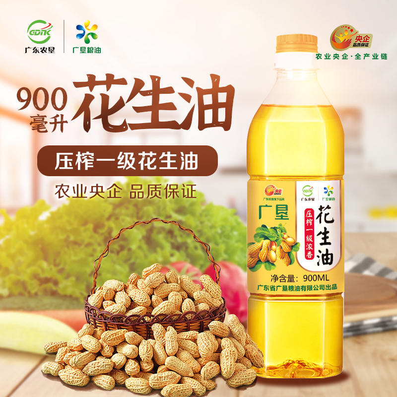 Guangken squeezing grade 1 Luzhou flavor peanut oil 900ml physical pressing of edible oil produced by agricultural central enterprises