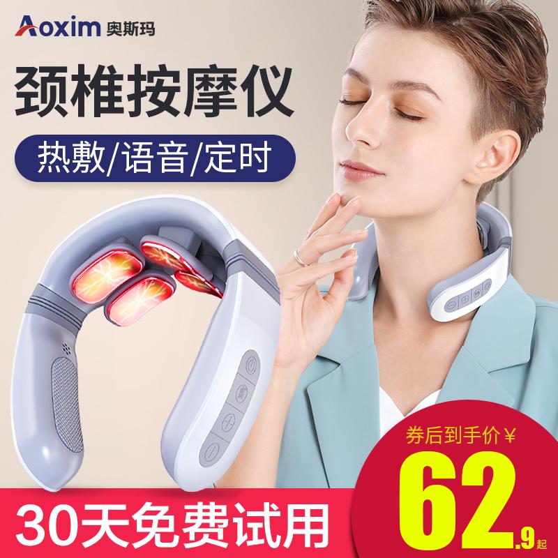 颈椎按摩器家用电动智能按摩仪脖子按摩神器脊椎脉冲肩颈部护颈仪