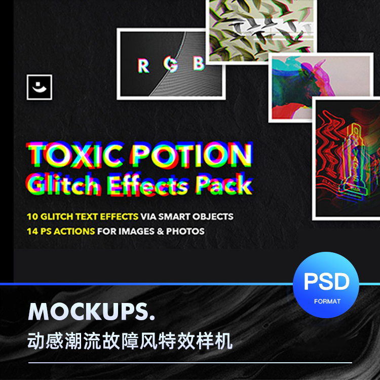 Design material of PSD for font prototype of dynamic trend ghost distortion stretching signal fault style effect effect
