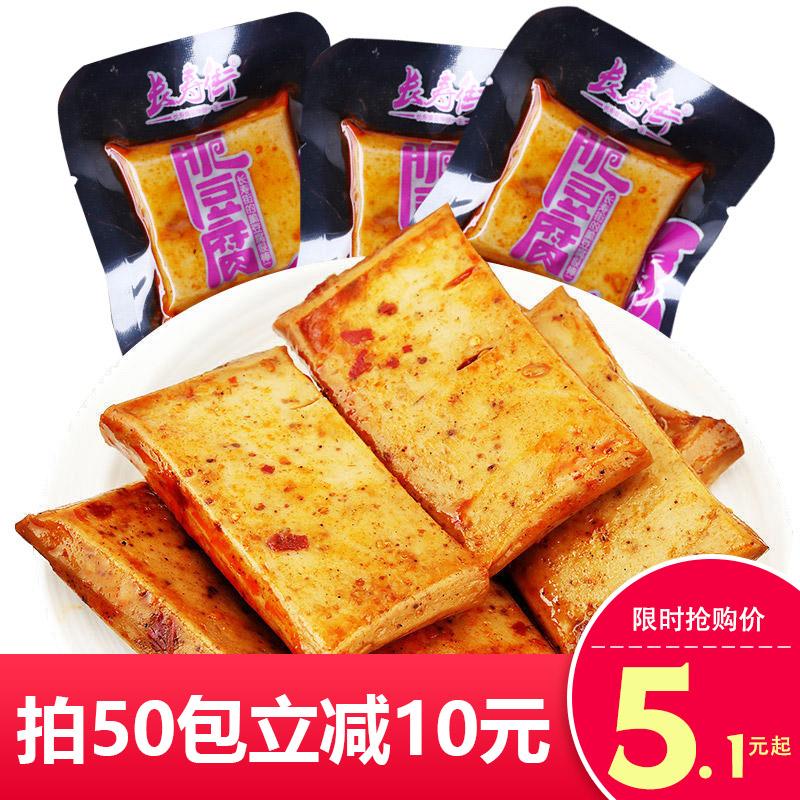 湖南嫩豆腐香辣q爽豆干制品散装石磨豆干休闲零食烧烤味小吃50袋图片