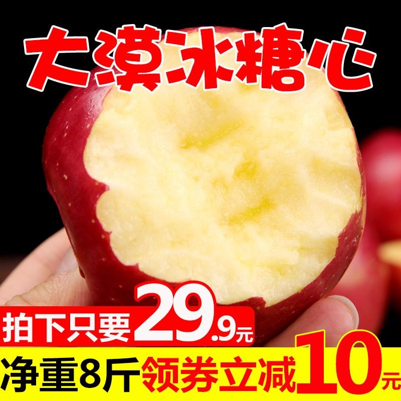 【蜂巢直供】大漠冰糖心苹果 红富士净重8斤当季新鲜孕妇时令水果