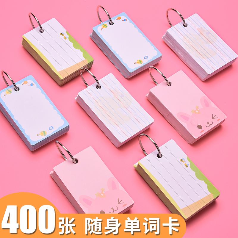 400张环扣式单词卡片活页卡片便携随身小卡片儿童小清新韩国空白英语四线三格硬卡纸大学生考研专用生字卡片