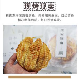 【舟山特产】现烤安康鱼片即食海鲜零食海味干货舟山宁波特产鱼干
