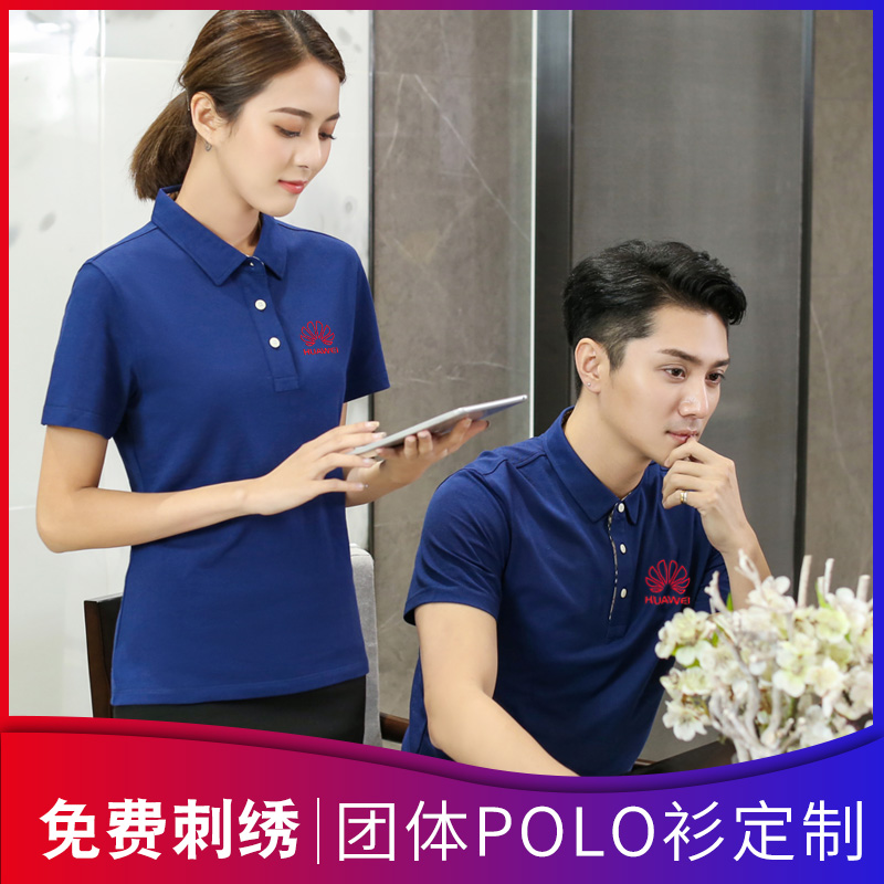 男POLO衫定制T恤夏季短袖翻领文化衫工衣订做企业活动工服印logo