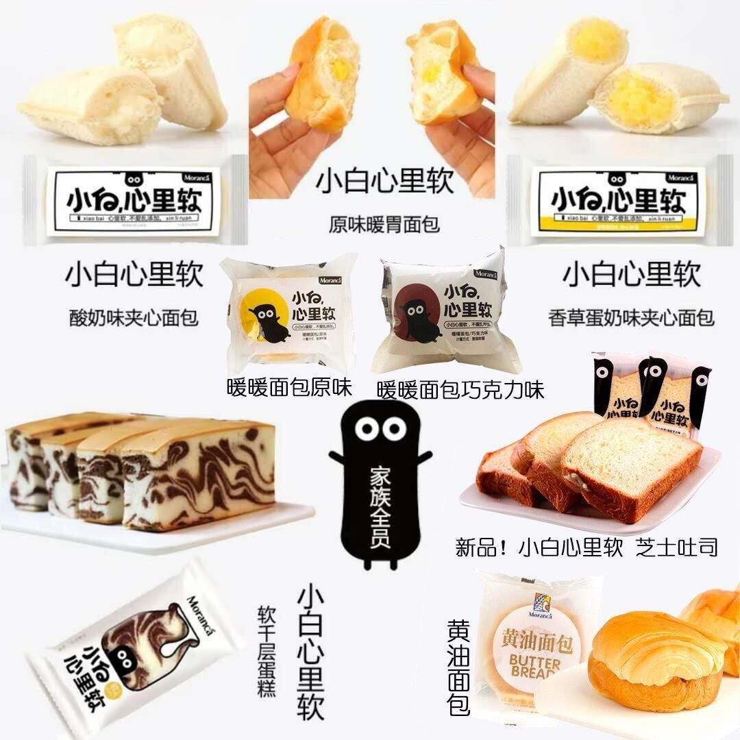小白心里软乳酸菌夹心面包香草早餐口袋蛋糕紫米肉松吐司网红零食