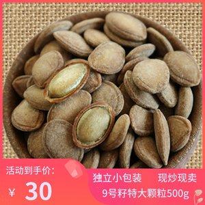 鑫火瓜蒌籽新货500g大颗粒天柱山小包装瓜蒌子非吊瓜子大籽特大