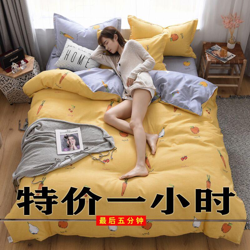 床上四件套全棉纯棉春夏床单被套裸睡亲肤网红同款ins风床品特价