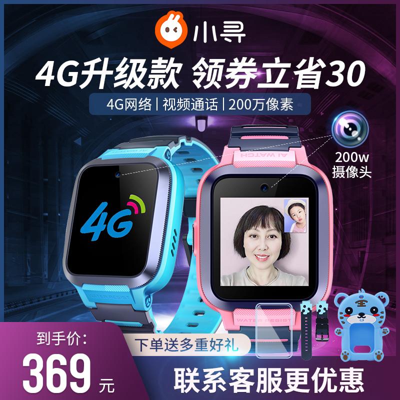 小寻X2 小米儿童电话手表 移动4G视频通话IPX7级防水高清摄像头GPS定位学生智能手表男女孩