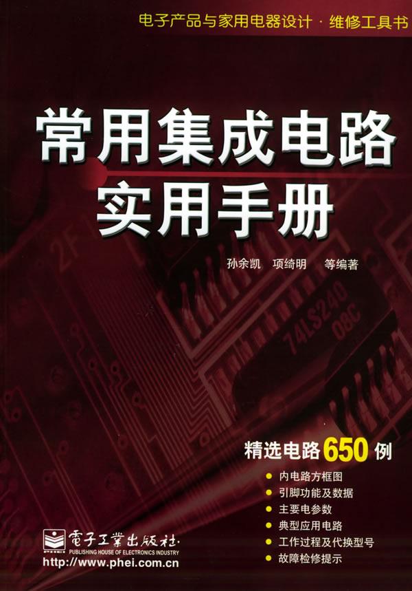 《常用集成电路实用手册》,徐余凯 ,电子工业出版社,9787121007415正版现货,可领取5元天猫优惠券