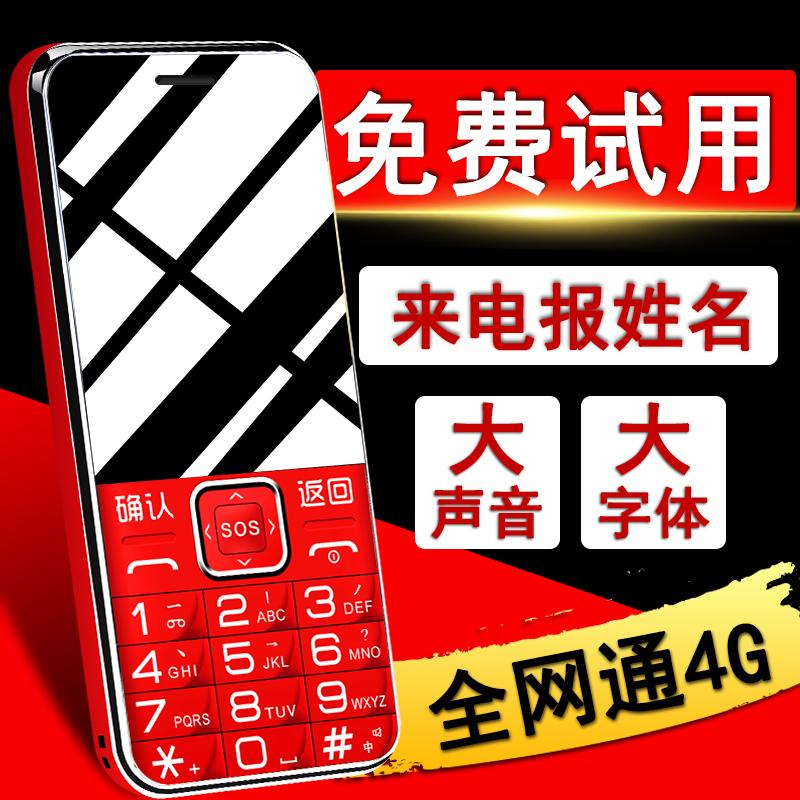 4G全网通皓轩H32移动电信老年机女直板老人机超长待机正品按键老年手机大屏大字大声音老人手机小学生功能机