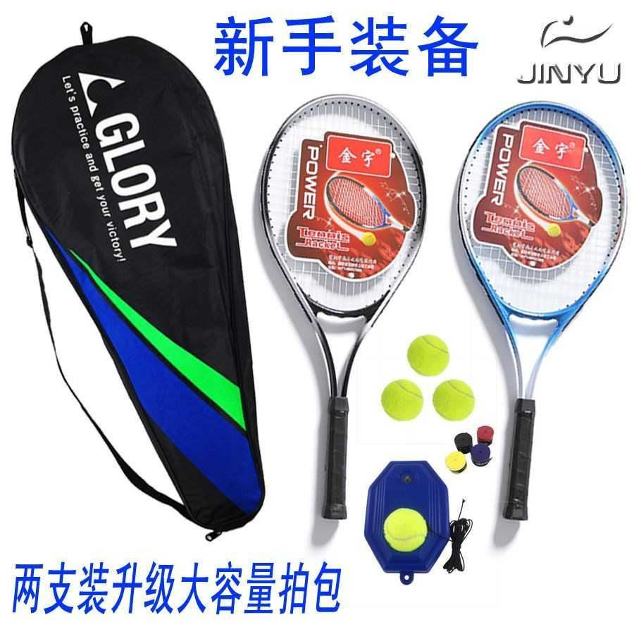 Tennis Trainer fitness singles tennis racket single player with line rebound set