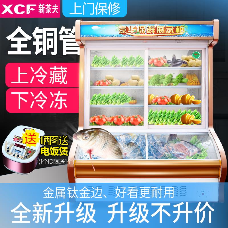新茶夫麻辣烫立式点菜柜商用弧形玻璃门保鲜柜冷冻冷藏展示柜冰柜限时抢购