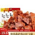 大午驴肉零食休闲驴肉108g*3袋原味孜然麻辣河北保定特产真驴肉