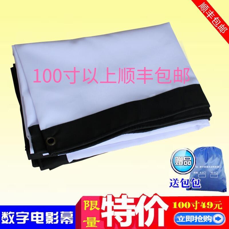 流动电影幕布100/120/150/200/300寸影子舞皮影戏投影屏